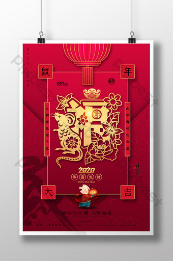 Festive Red chinese style Year of the Rat Fu Lu Shou Xi