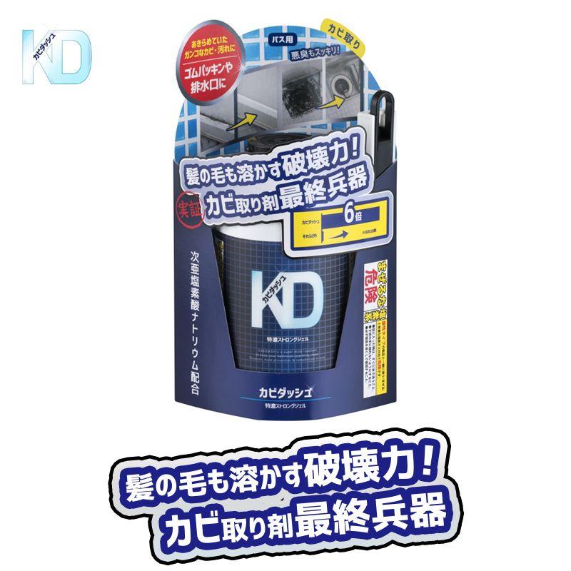 楽天市場 カビ取り剤最強レベルの洗浄力 カビダッシュ 特濃