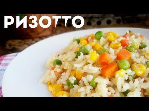 рис ризотто рецепт с фото