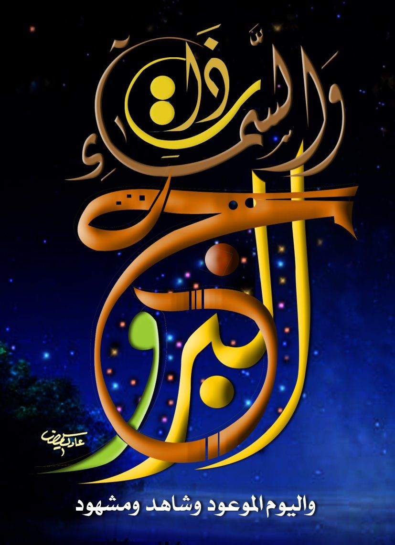 و الس م اء ذ ات ال ب ر وج ١ و ال ي و م ال م و ع ود ٢ و ش اه د و م ش ه ود ٣ By The Sky Displayi Islamic Calligraphy Islamic Caligraphy Arabic Art