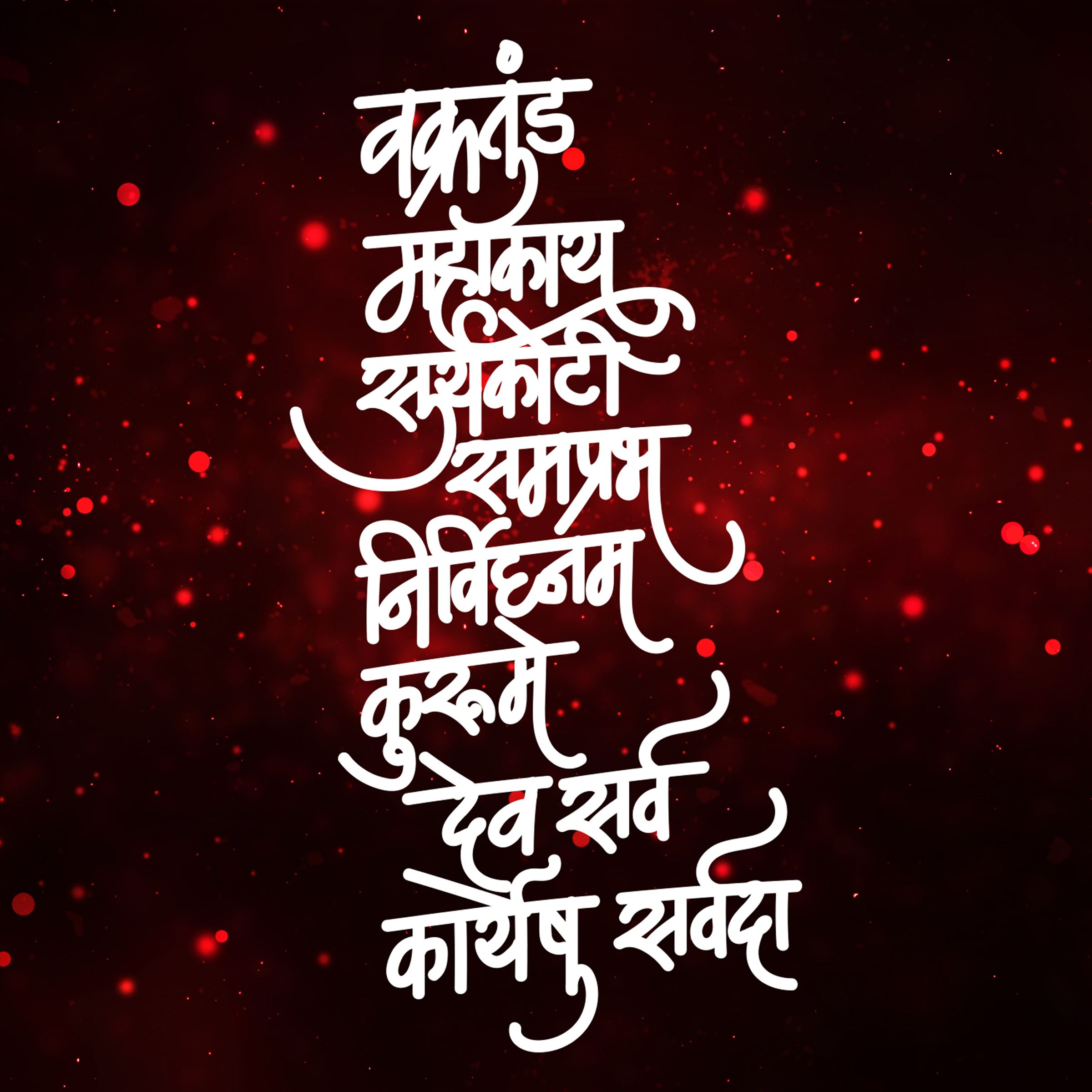 Vakratunda Maha Kay Hindi Calligraphy Marathi Calligraphy
