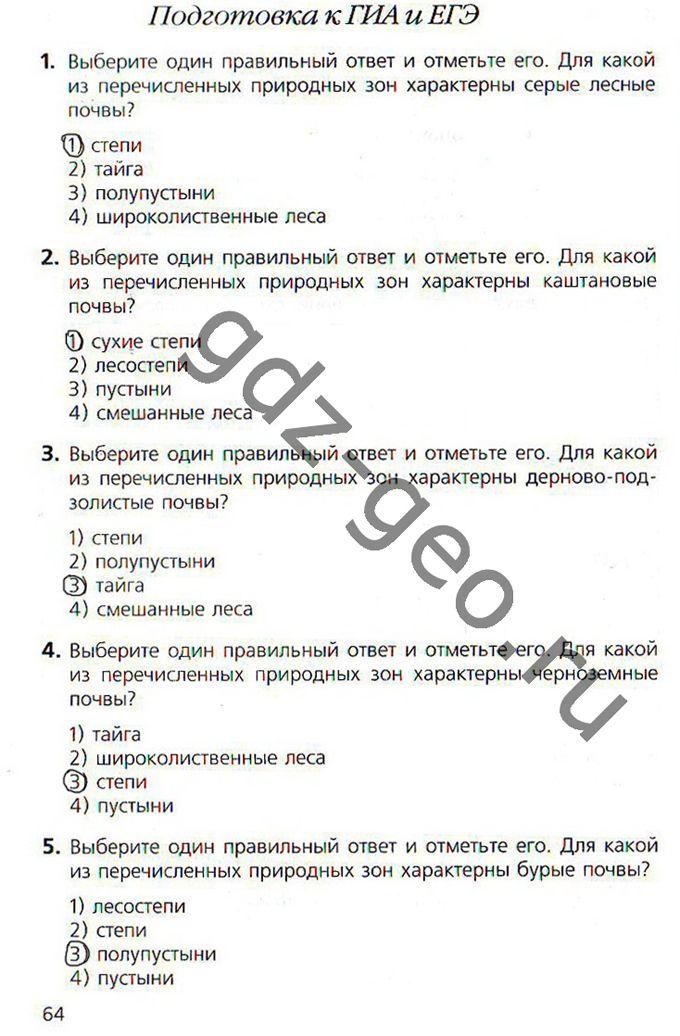 Гдз к рабочей тетради по географии в.а. щенёва