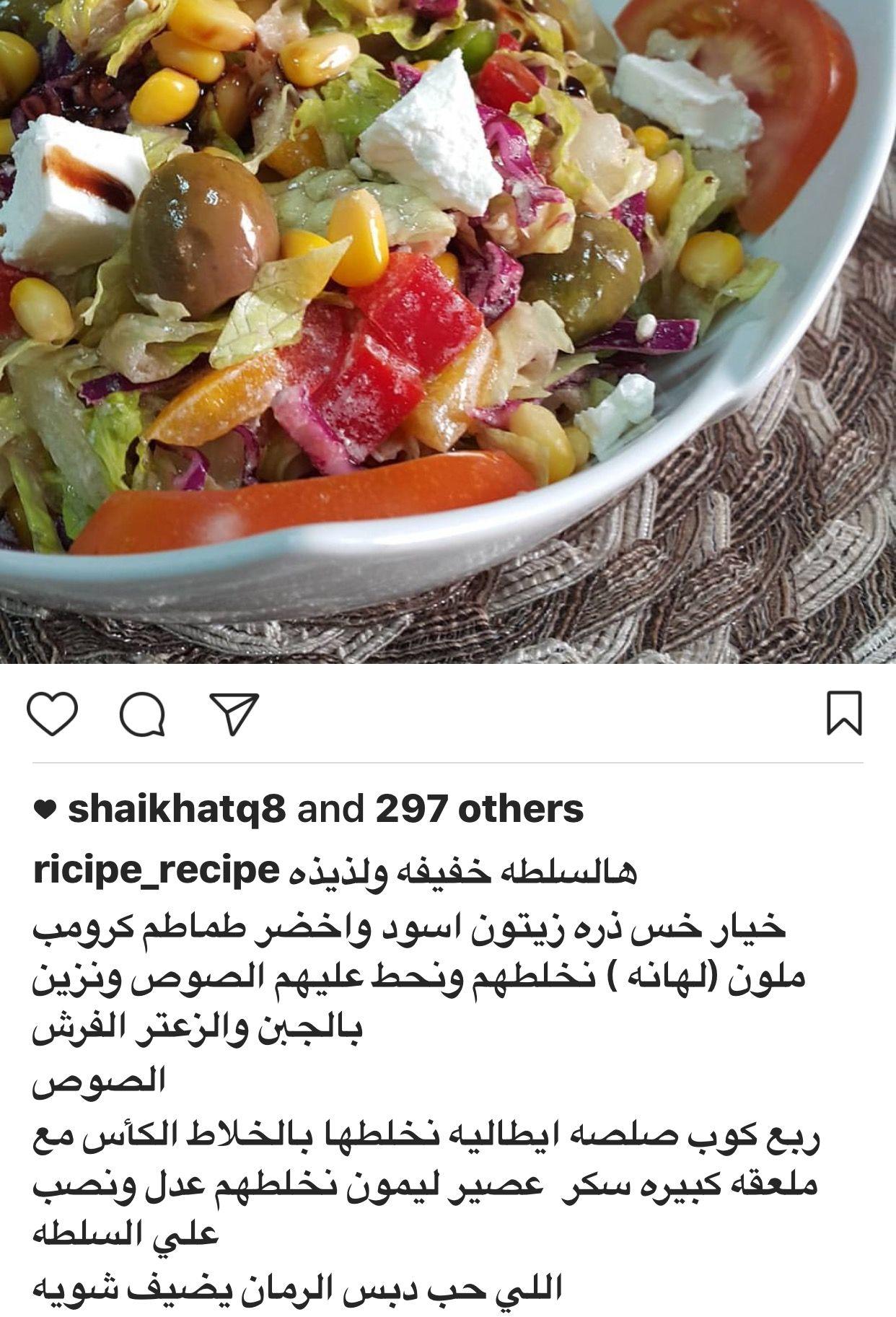 سلطة خضار وجبن Recipes Healthy Meals