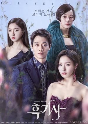 Black Knight The Man Who Guards Me 2017 Mydramalist Korean Drama Blackest Knight Korean Drama Movies