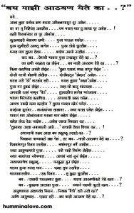 Marathi Kavita Science Poems Marriage Quotes Poems