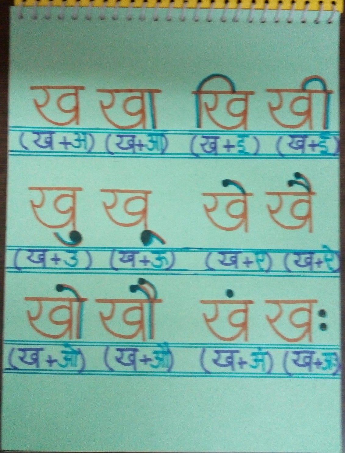 Pin By Vibhu On Hindi Hindi Language Learning Hindi Worksheets Hindi Words [ 1484 x 1132 Pixel ]