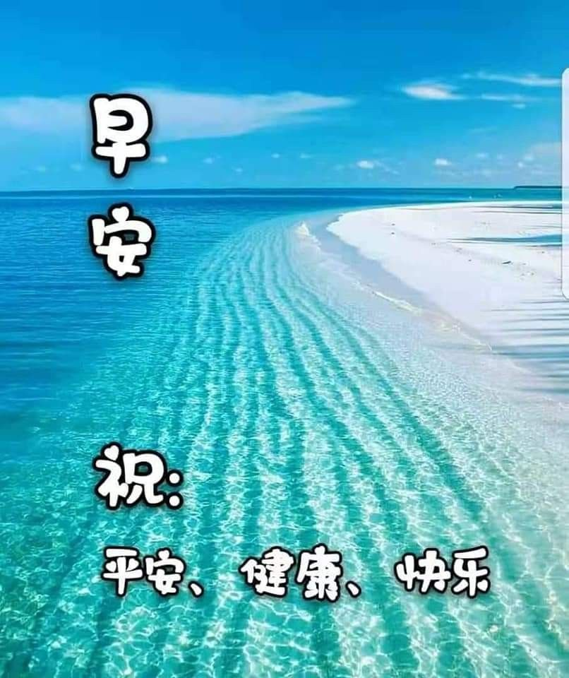pin by hanson phuah on 早安 风景 morning greetings quotes good morning greetings morning greeting