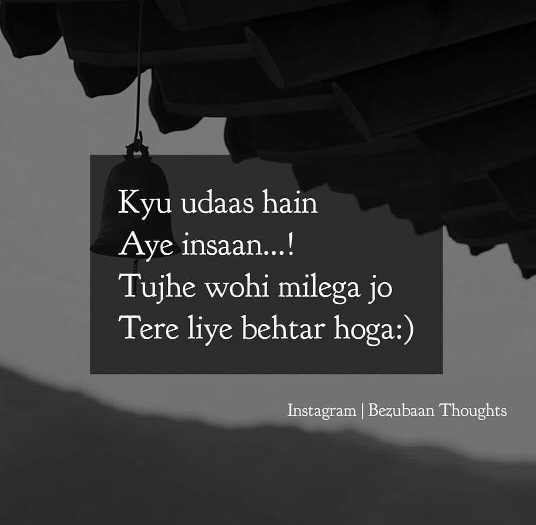 Waiting For That Prson Me Urdu Quotes Hindi Quotes Islamic Quotes