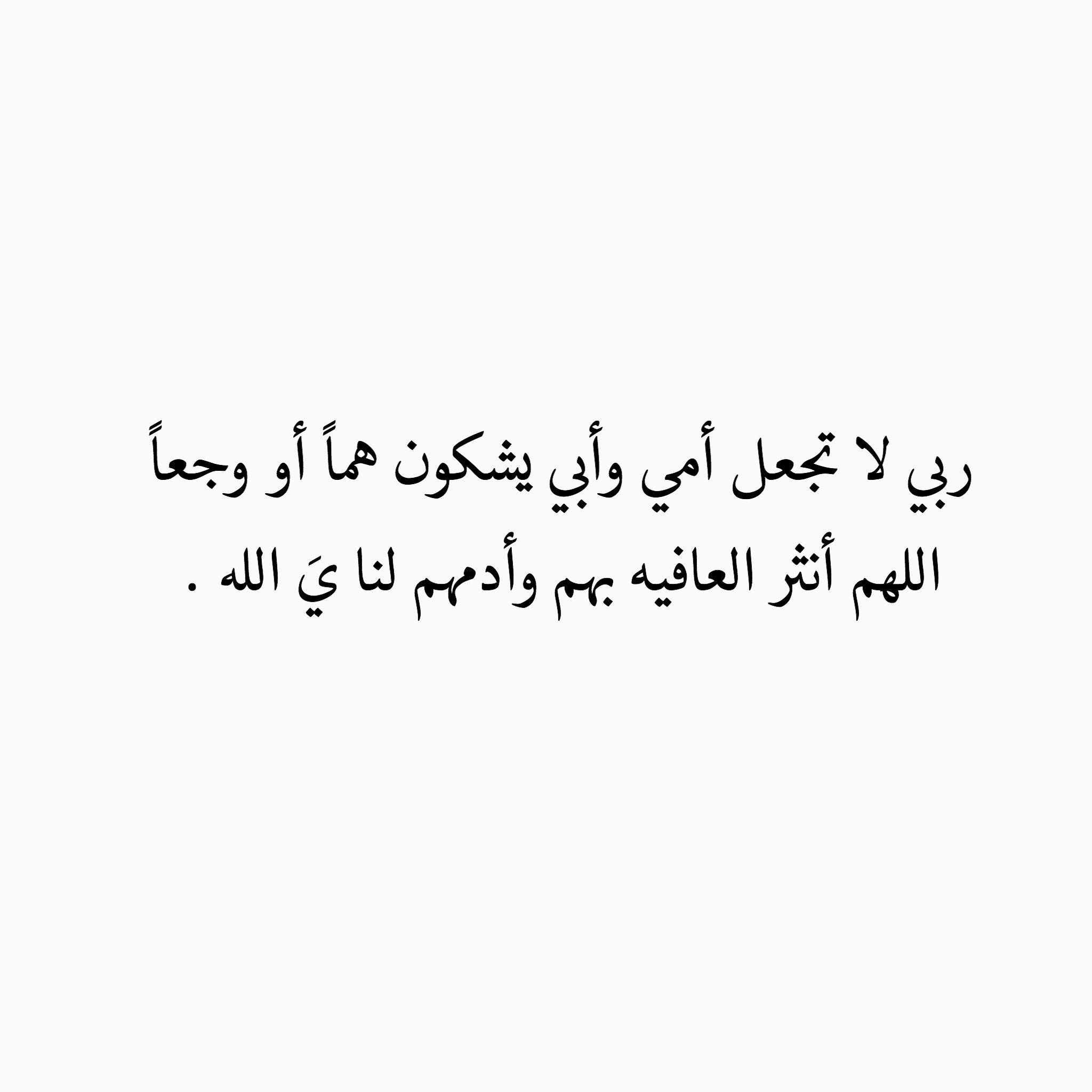 أمي أبي دعاء للوالدين One Word Quotes Mother Quotes Islamic Quotes