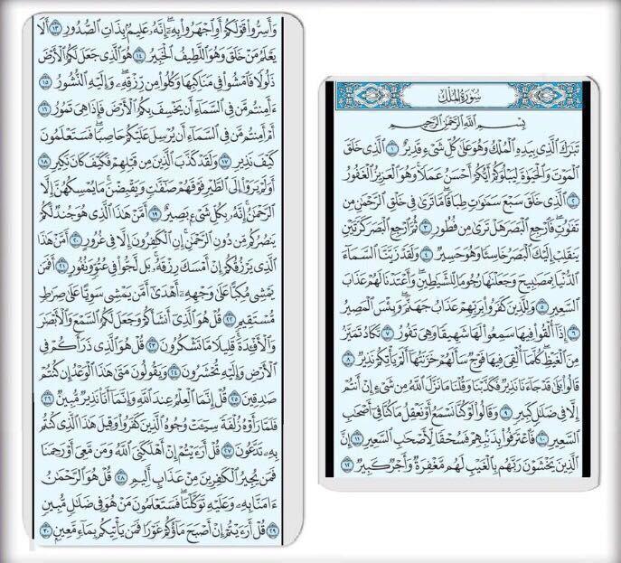 Pin On القرآن الكريم وعلومه