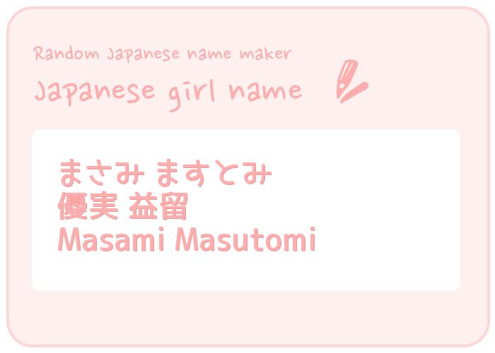 Language study tools : Random Online Japanese Name Generator