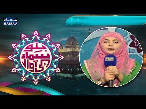 Zehra Haidry   Bano Samaa ki Awaz   SAMAA TV   20 June 2017 - https://www.pakistantalkshow.com/zehra-haidry-bano-samaa-ki-awaz-samaa-tv-20-june-2017/ - http://img.youtube.com/vi/H3Fv0yGweOg/0.jpg
