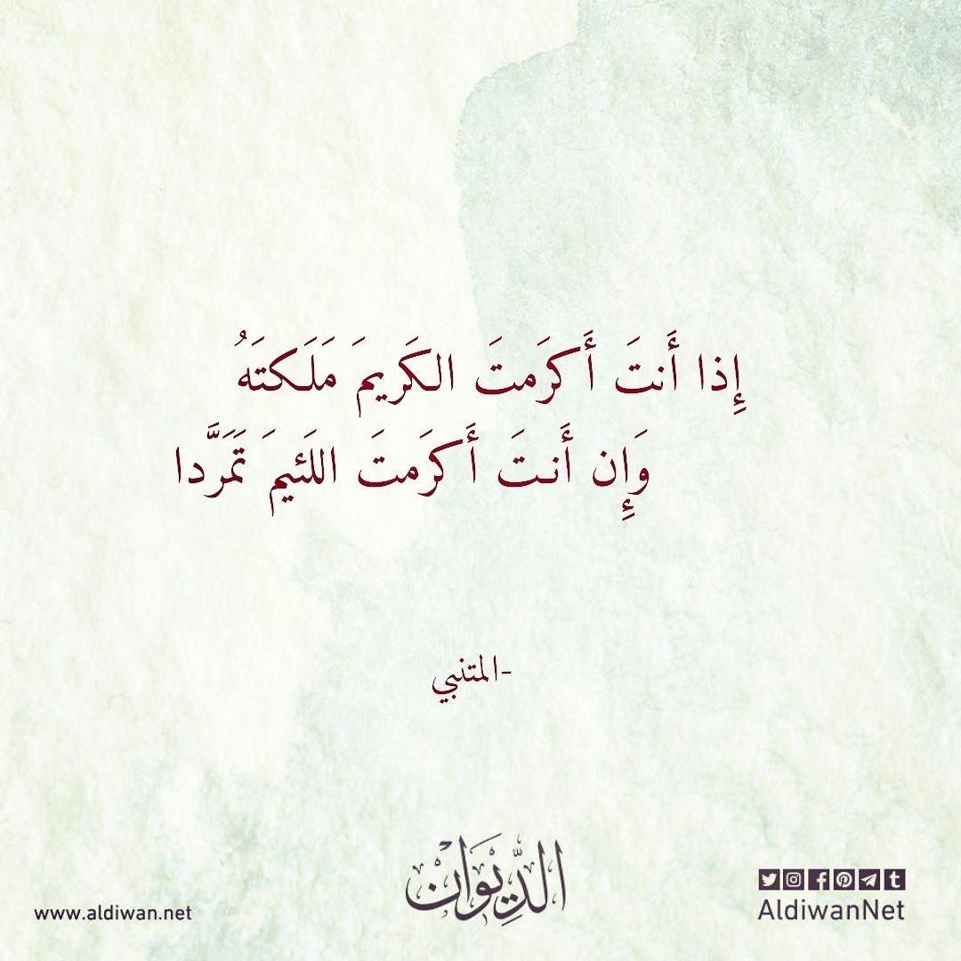الديوان موسوعة الشعر العربي المتنبي Deep Thoughts Thoughts Arabic