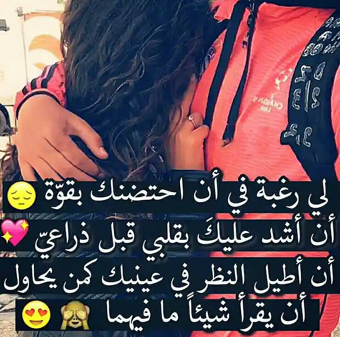 Pin By Nakaa 2000 On Love Quotes Love Words Cute Love Couple Beautiful Arabic Words