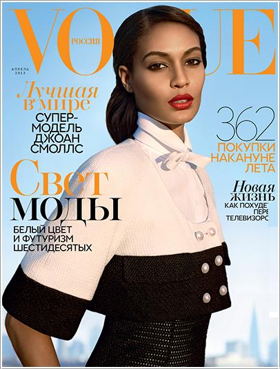 Vogue Russie Avril 2013