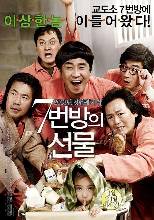 Miracle In Cell No 7 Is Now One Of The Highest Grossing Films Of All Time In Korea Korean Drama Movies Korean Drama Top Rated Movies