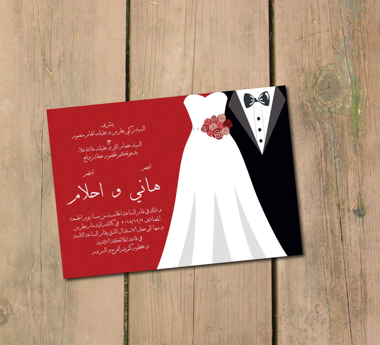 Arabic Wedding Invitation Printable Wedding Invitation Template Arabic Wedding Invitation Customized حفل زو Arab Wedding Wedding Invitations Wedding Engagement