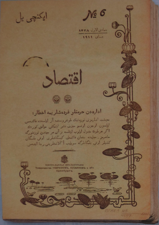 Zhurnal Iktisad Ezhemesyachno Izdavalsya V G Samara Pod Redakciej F Murtazina Iz Biblioteki I Gasprinskogo Sheet Music Music