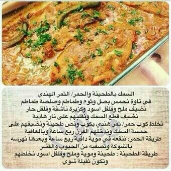 سمك بالطحينة Cooking Seafood Recipes Fish Recipes