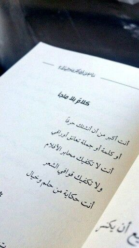 انت حكاية من حلم وخيال Words Quotes Arabic Words