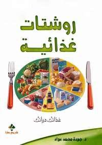 كتاب روشتات غذائية للدكتور جودة عواد pdf
