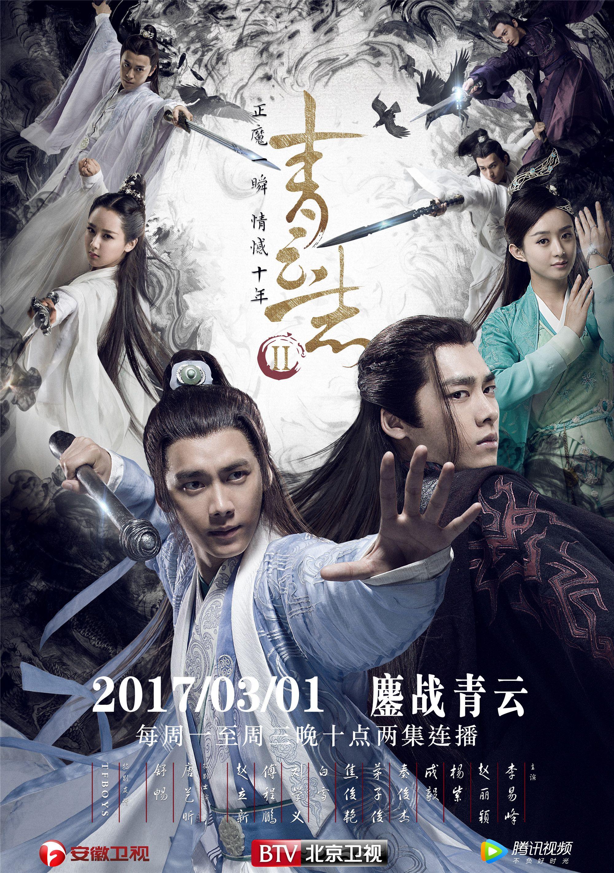 The Legend of Chusen 青云志 20162017 in 2020 Kung fu