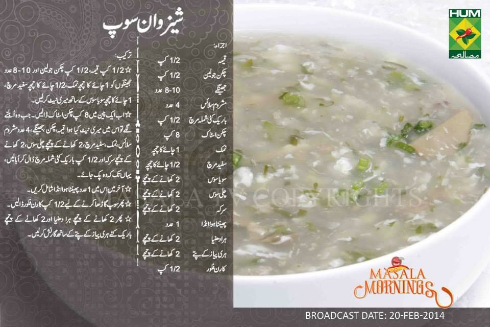 Schezwan Soup Recipe In Urdu By Shireen Anwar Masala Mornings Corn Soup Recipes Soup Recipes Chicken Soup Recipes