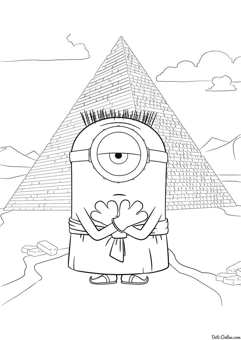 Раскраска Миньон эпохи фараонов распечатать или скачать (с ...