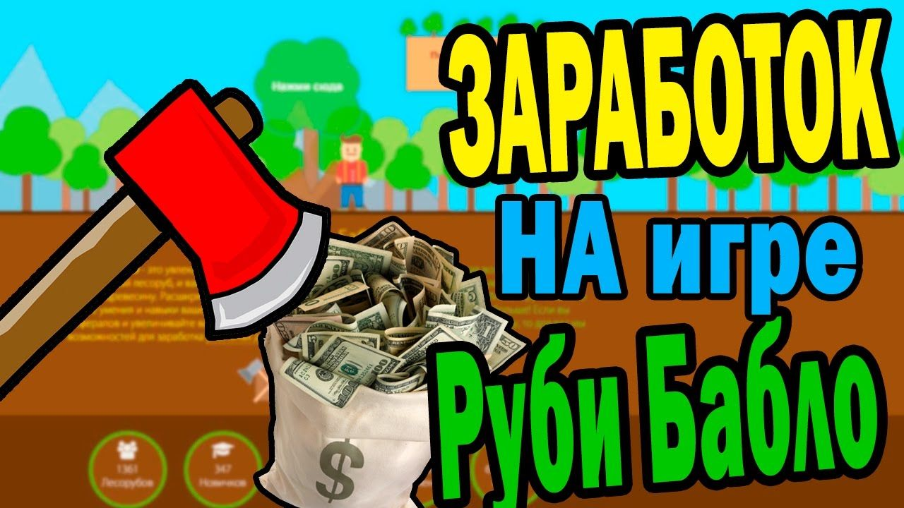 где заработать деньги на онлайн играх без вложений