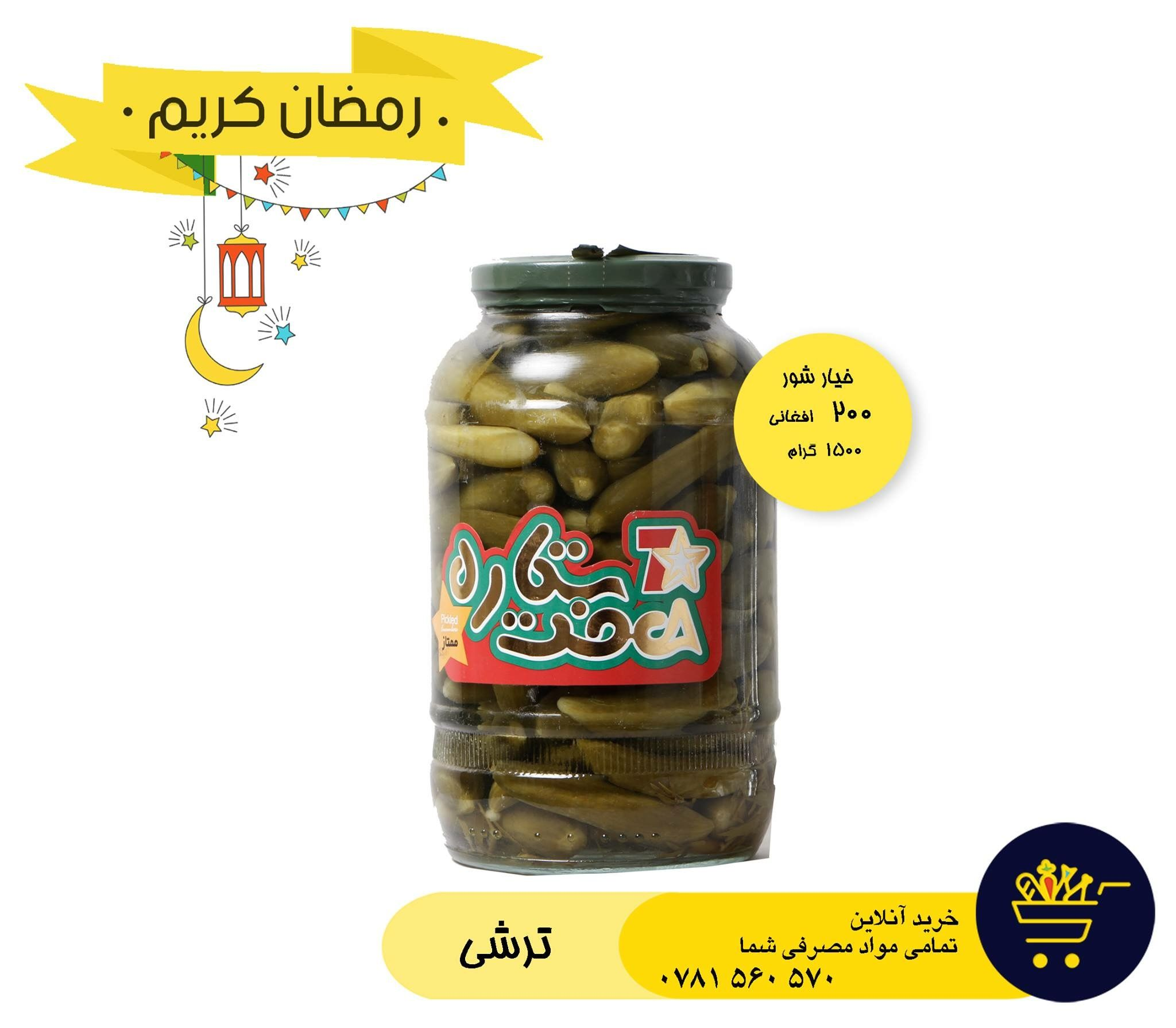 price list of pickles best online store best online grocery store