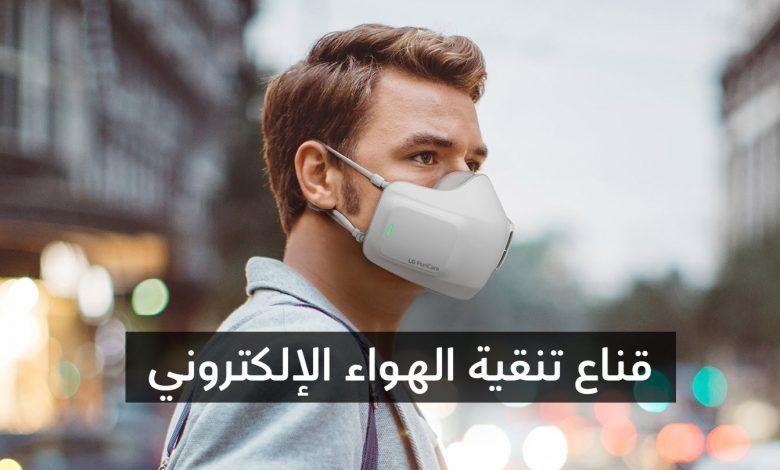 الإعلان عن قناع تنقية الهواء الإلكتروني من Lg Air Purifier Personal Air Purifier Electronic Mask