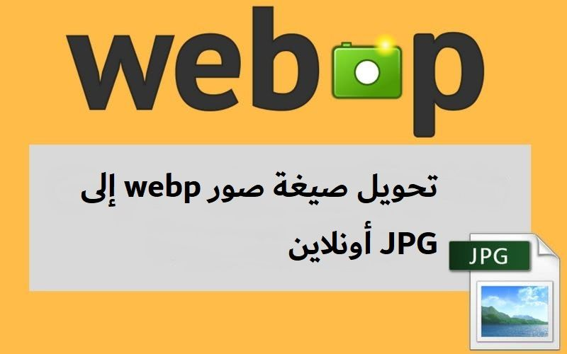 تحويل صيغة صور Webp إلى Jpg أونلاين لحن الحياه Tech Company Logos Company Logo Logos