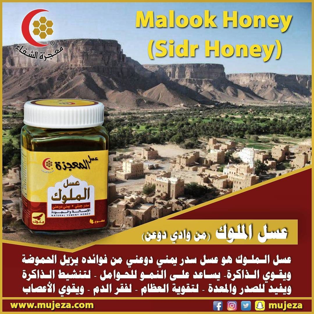 عسل الملوك من وديان اليمن أرض الحضارة والعراقة وبلاد العسل منذ قرون يقدم خلاصة منتجاته الطبيعية عسل الملوك عسل سدر يمن Health Honey Supplement Container