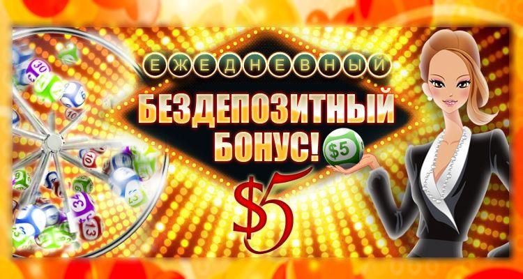 ежедневный бездепозитный бонус в казино