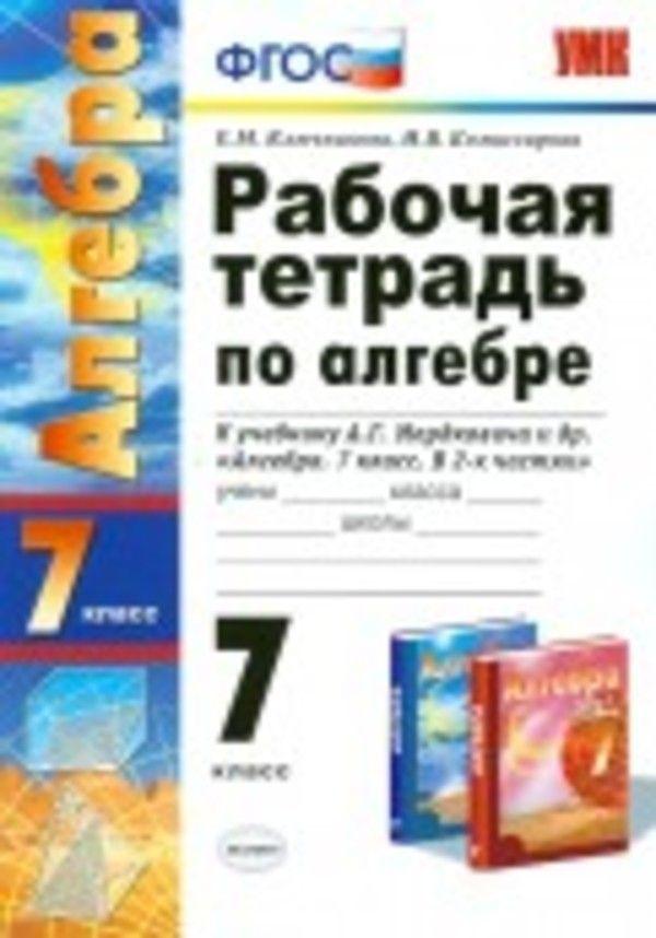Спиши алгебра 7 класс