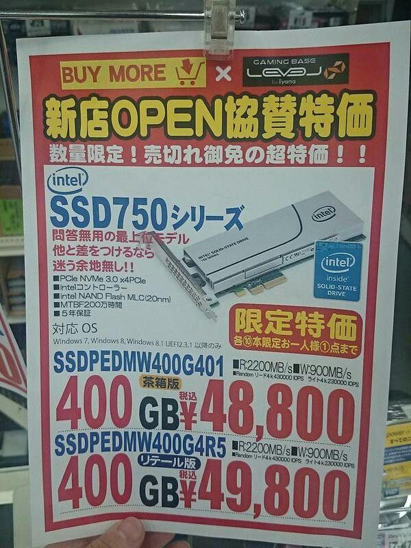♥♥♥ Intel SSD750シリーズ Read2200MB/s
