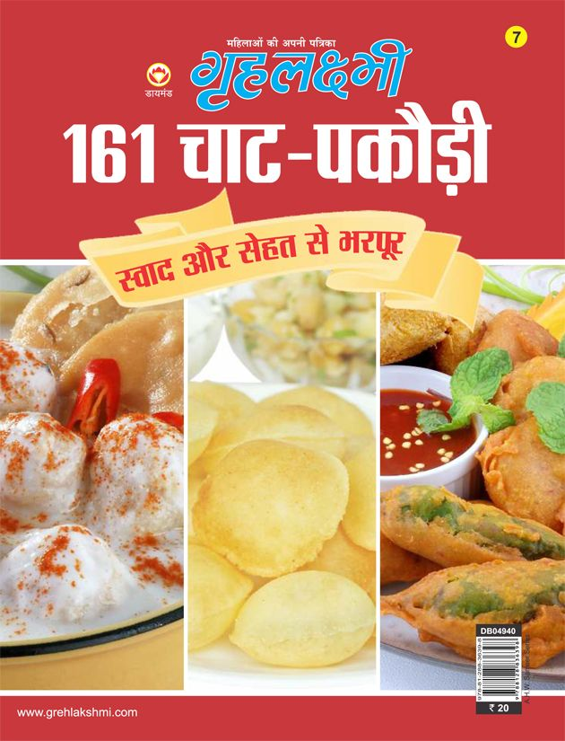 161 chaat pakodi recipes hindi magazine buy subscribe download 161 chaat pakodi recipes hindi magazine buy subscribe download and read 161 chaat forumfinder Image collections