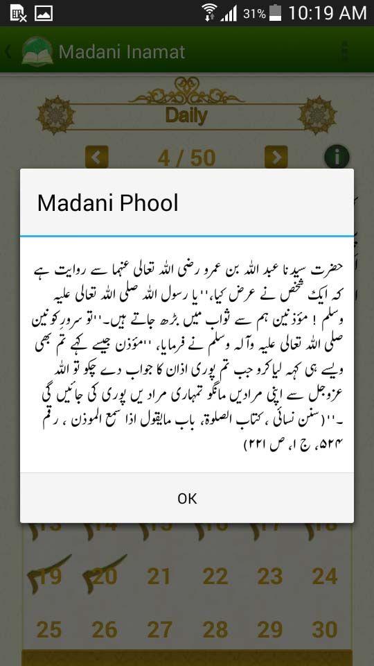 Pin by Dawateislami App on Islamic Application | Quran