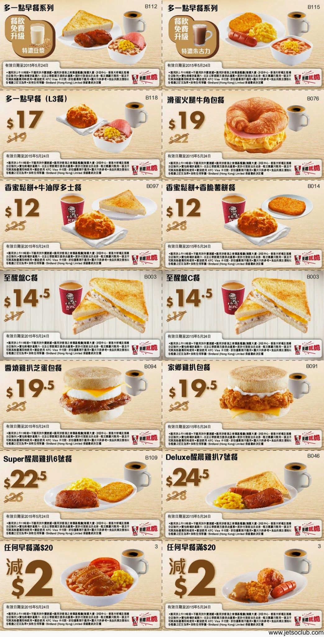 photograph regarding Kfc Coupons Printable called KFC:早餐優惠券(至24/5) ( Jetso Club 著數俱樂部 ) Things
