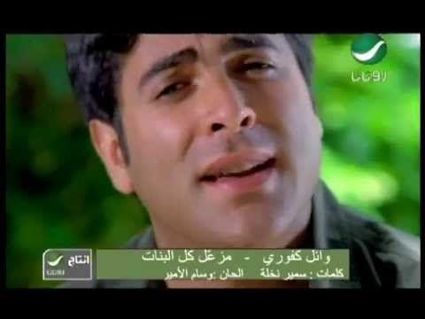 Wael Kfoury Mezaal Kol El Banat وائل كفورى مزعل كل البنات Kinds Of Music Music Incoming Call Screenshot