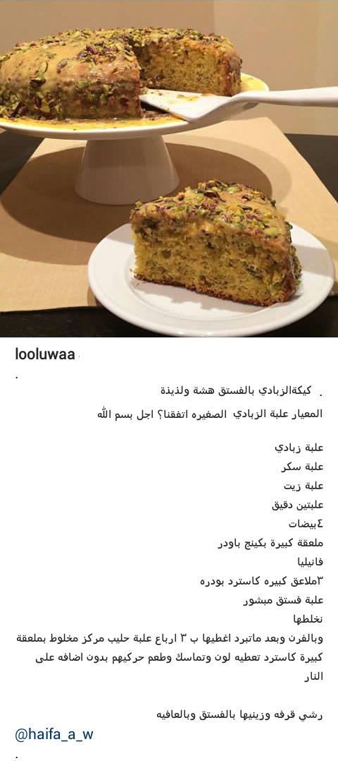 كيكة الزبادي والفستق Yummy Food Dessert Food Recipies Lebanese Desserts Recipes