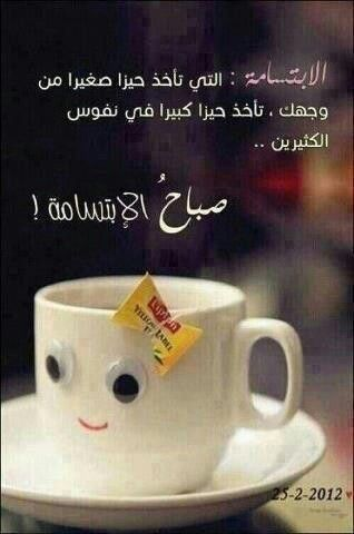 صباح الابتسامة Good Morning Arabic Good Morning Beautiful Good Morning Good Night