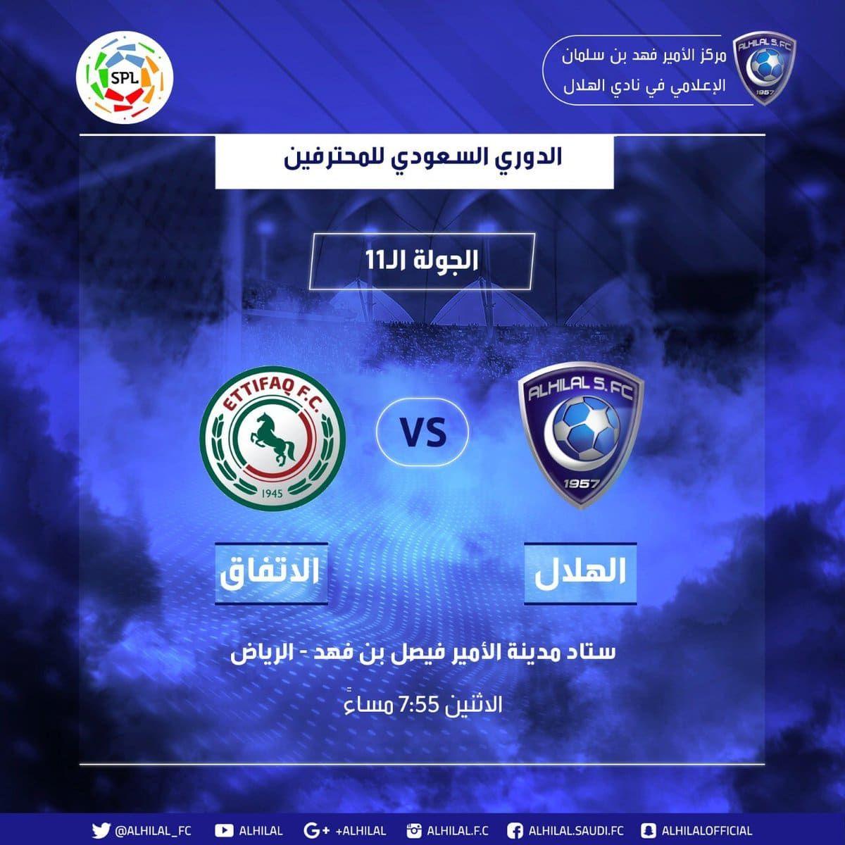 ملخص ونتيجة مباراة الهلال والاتفاق اليوم الاثنين 8 1 2018 في الدوري السعودي Movie Posters Poster Movies