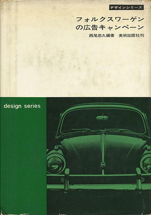 Japanese Book Cover: Volkswagen Ad Campaign. 1963. - Gurafiku: Japanese Graphic Design