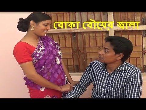 New Bangla Funny Video Ii Boka Bouer Jala Ii Husband Wife