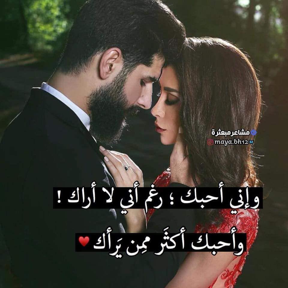 155 Mentions J Aime 1 Commentaires مشاعر مبعثرة Msha3er Moba3tra1 Sur Instagram Sweet Love Quotes Romantic Love Quotes Arabic Love Quotes