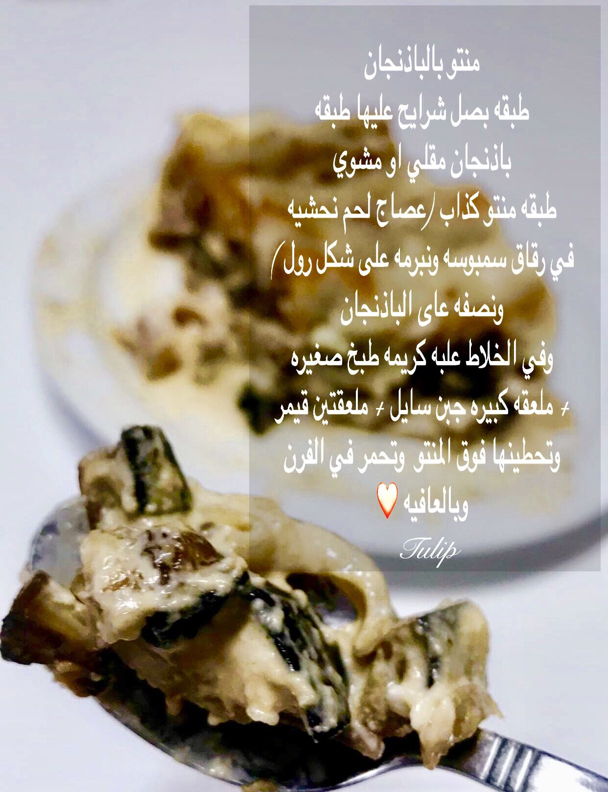 Pin By Batta On وصفاتي My Cook Recipes Cooking Recipes Arabic Food