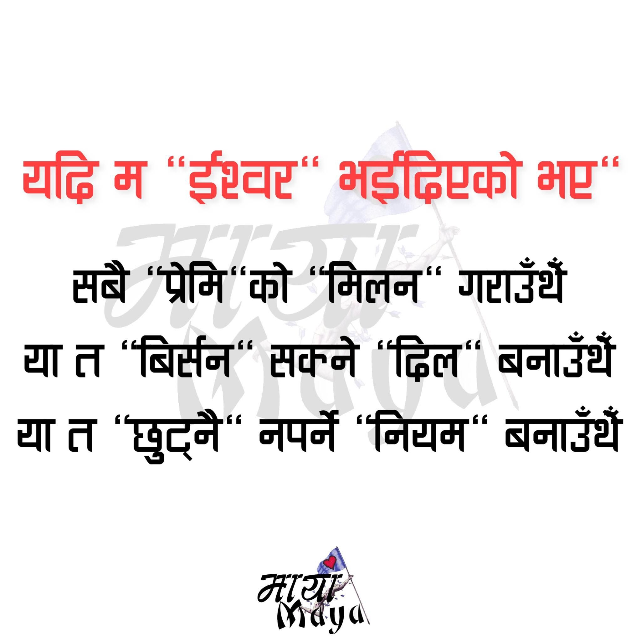 Nepali Quote Cute Love Quotes Quotes Words