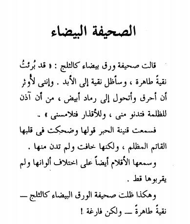 السابق جبران خليل جبران Poetry Lesson Math