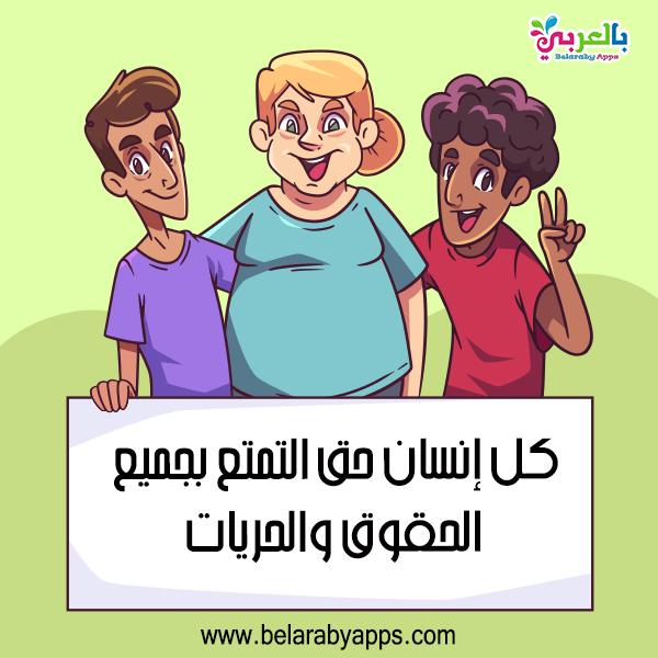 رسومات عن حقوق الانسان للاطفال اليوم العالمي لحقوق الإنسان بالعربي نتعلم Fictional Characters Comics Character